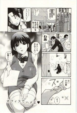 【エロ漫画】密かに思い寄せてた清楚系の巨乳OLと会社でSEX!!【kita=ざる エロ同人】