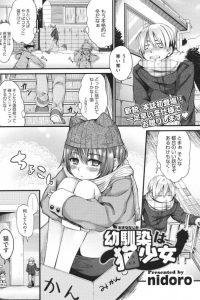 【エロ漫画】巨乳でツンデレっぽい幼馴染とラブラブエッチ!【nidoro エロ同人】