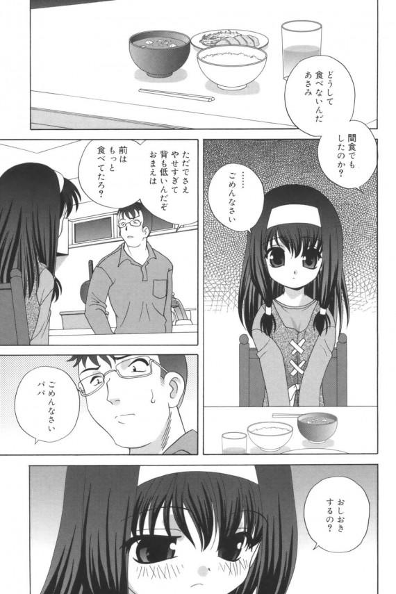 【エロ漫画】父にお仕置きスパンキングされM女覚醒しちゃってるパイパン貧乳未成熟の娘!【あきらあきら エロ同人】