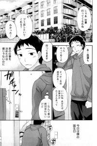 【エロ漫画】隣人の巨乳お姉さんに誘われNTRエッチしてセフレの関係に!【久遠ミチヨシ エロ同人】