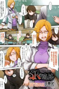 【エロ漫画】高飛車で口うるさい女教師を教室で輪姦レイプしたった【三巷文 エロ同人】