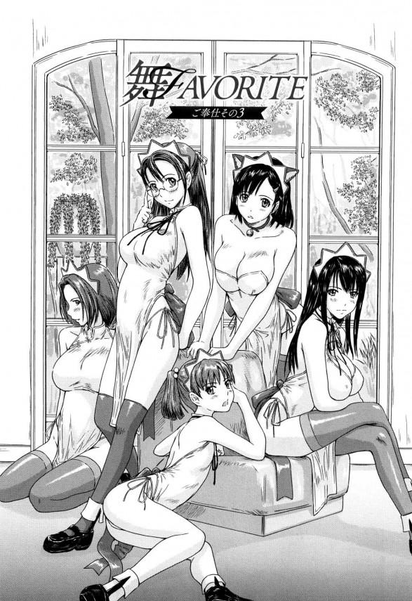 【エロ漫画】エッチを耐えてるご主人様のチンコを巨乳メイドが悪戯して結果乱交セックスしてる【如月郡真 エロ同人】