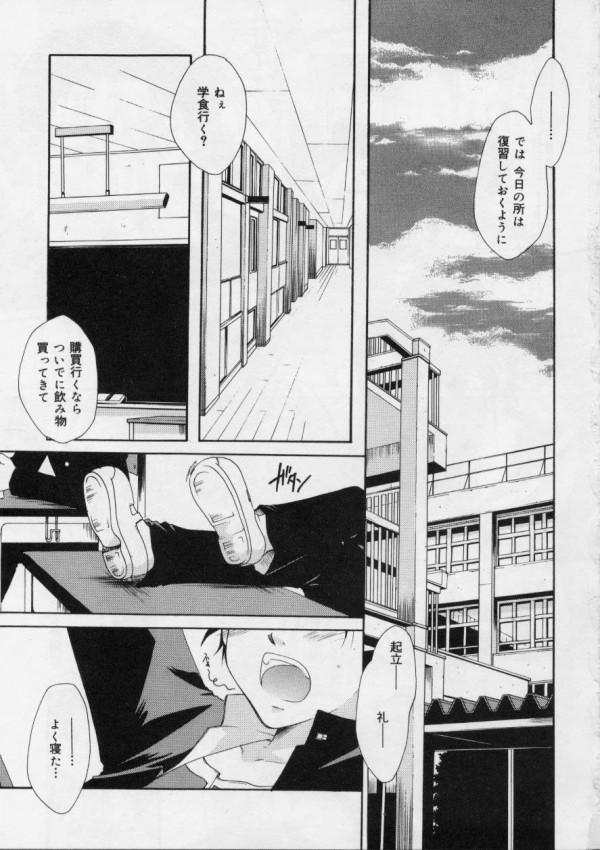 【エロ漫画】学校のクラス委員長の女子校生と不良って言われてる男子が陰で付き合ってて放課後は学校の屋上でラブラブセックスだお!【いとうえい エロ同人】