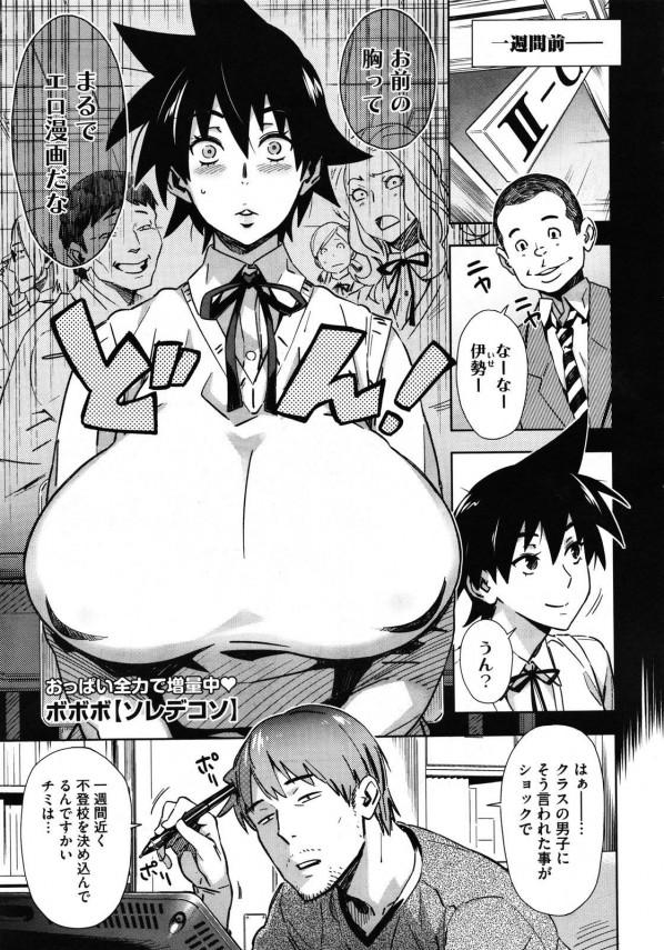 【エロ漫画】爆乳女子校生がイラマチオフェラチオで口内射精された精子おっぱいに垂らしてパイズリしてぶっかけられてバックでアナルファックセックスしちゃってる~www