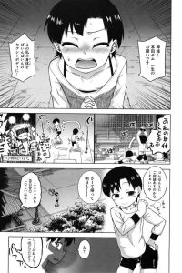 【エロ漫画】巨乳お姉さんが童貞君の包茎チンコしゃぶったりパイズリしてシックスナインで口内射精させてラブラブセックスで中出しされちゃってるぅ~www