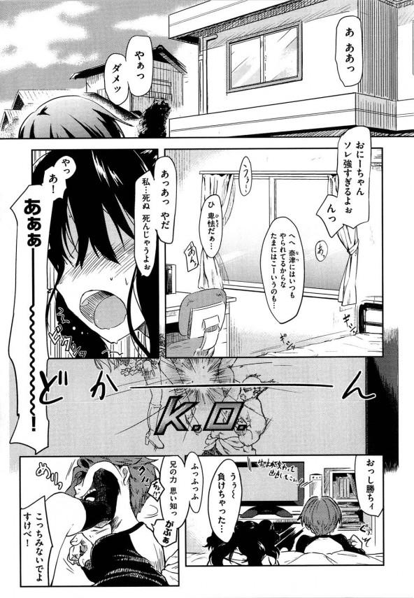 【エロ漫画】兄がゲームに没頭する後ろでパイパン幼い娘の妹とエッチしてまーす!【ひげなむち エロ同人】
