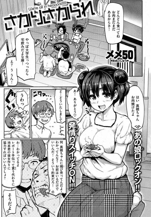 【エロ漫画】宅呑みで酔った巨乳JDたちと乱交セックス!【メメ50 エロ同人】