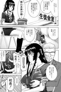 【エロ漫画同人誌】美人女子校生の生徒会長が媚薬飲まされて会議中に疼きまくりw【いのまる】