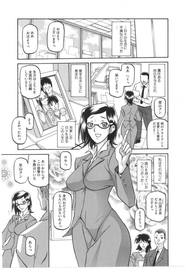 【エロ漫画】やり手の巨乳人妻OLの部署に昔家庭教師してた男が移動してきて歓迎会で酔っぱらてるとセックスしちゃってたンゴ【山文京伝 エロ同人】_02