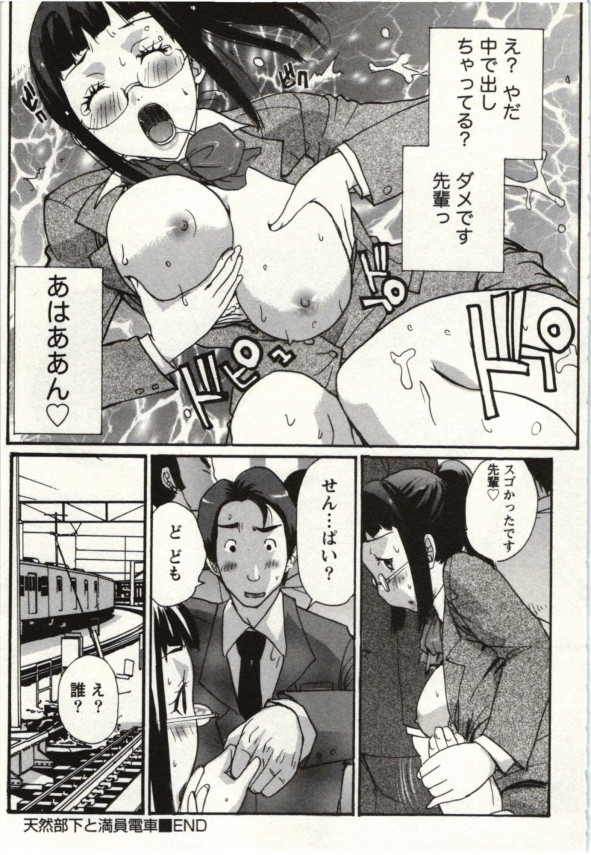 【エロ漫画】天然巨乳OLが電車で逆痴漢エッチしちゃってる!【kita=ざる エロ同人】07