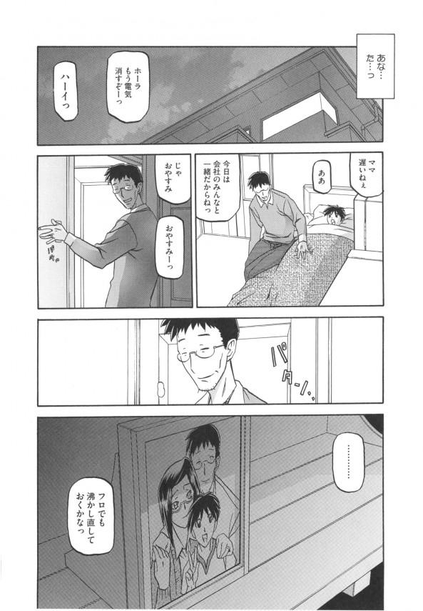【エロ漫画】やり手の巨乳人妻OLの部署に昔家庭教師してた男が移動してきて歓迎会で酔っぱらてるとセックスしちゃってたンゴ【山文京伝 エロ同人】_15