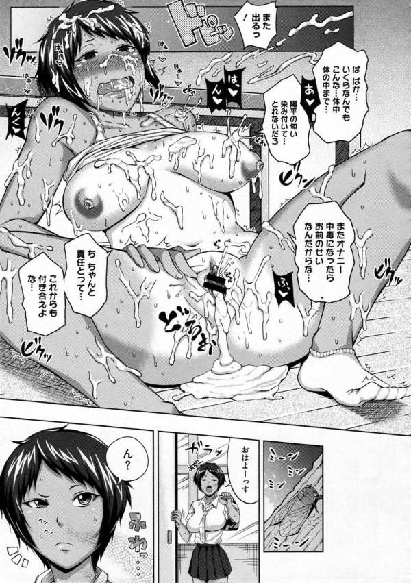 【エロ漫画】巨乳JKがラグビー部の幼なじみに欲情してオナニーしたり…【うるう島呼音 エロ同人】20