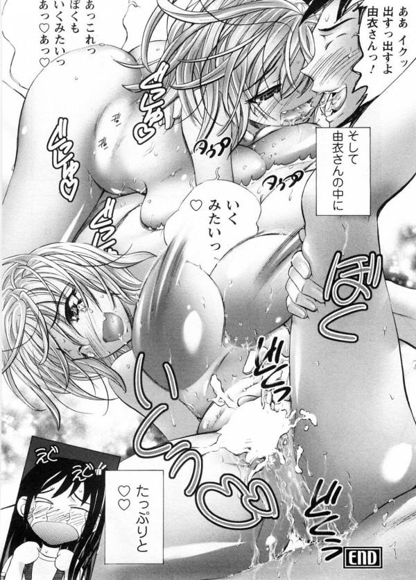 【エロ漫画】巨乳美女とラブラブ中出しエッチしてるよ【ゆうきつむぎ エロ同人】_21