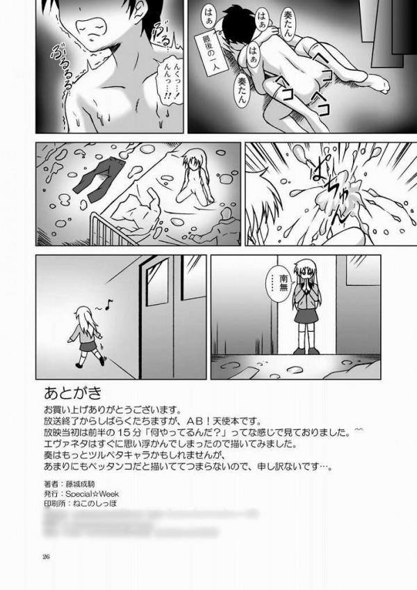 【Angel Beats!】ロリな立華奏が乱交セックスしてるw射精したら消えちゃうから2穴エッチで二人まとめて消してるwww【エロ漫画・エロ同人誌】 24