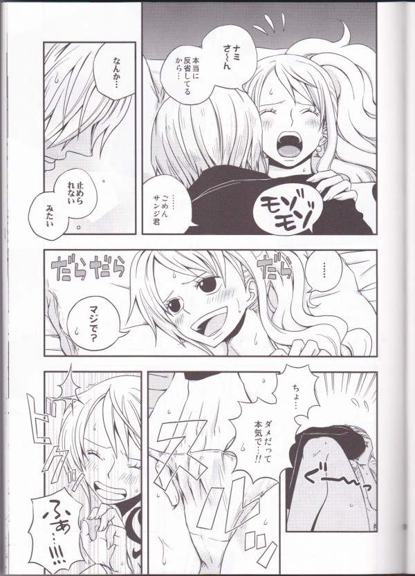 【ONE PIECE エロ漫画・エロ同人誌】身体入れ替わったナミとサンジがHしたら元の姿に戻ってさらにラブラブエッチww IMG_0011