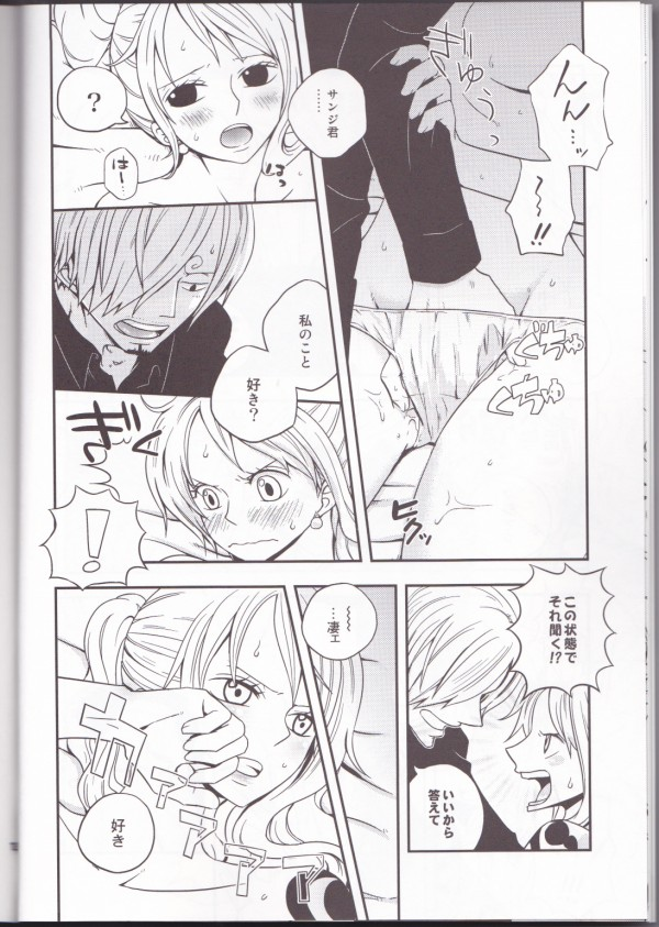 【ONE PIECE エロ漫画・エロ同人誌】身体入れ替わったナミとサンジがHしたら元の姿に戻ってさらにラブラブエッチww IMG_0012
