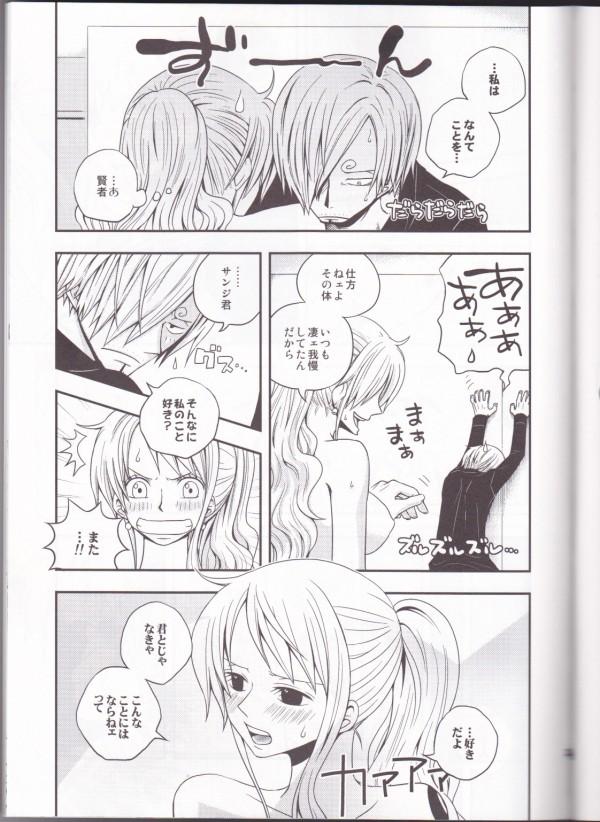 【ONE PIECE エロ漫画・エロ同人誌】身体入れ替わったナミとサンジがHしたら元の姿に戻ってさらにラブラブエッチww IMG_0023