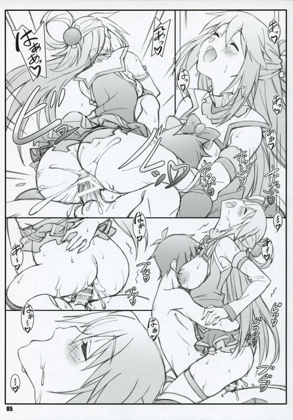 【このすば】佐藤和真と巨乳のアクアがひたすら中出しセックスしてるwww【エロ漫画・エロ同人誌】 Noro_Chizu_05