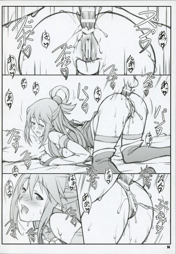 【このすば】佐藤和真と巨乳のアクアがひたすら中出しセックスしてるwww【エロ漫画・エロ同人誌】 Noro_Chizu_14