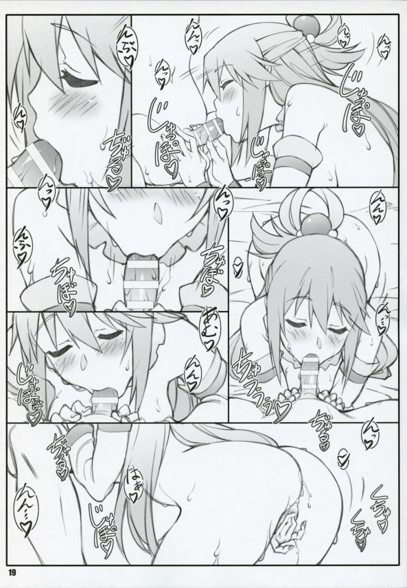 【このすば】佐藤和真と巨乳のアクアがひたすら中出しセックスしてるwww【エロ漫画・エロ同人誌】 Noro_Chizu_19