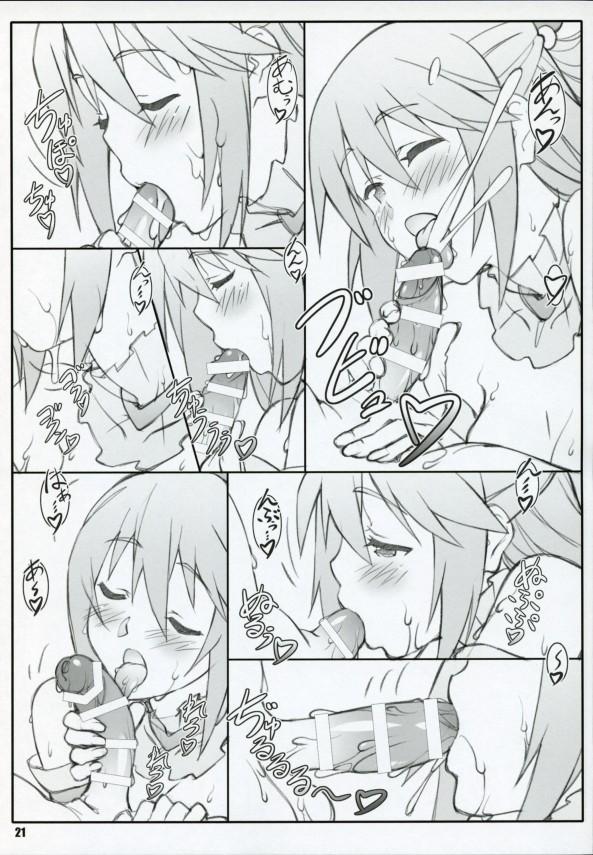 【このすば】佐藤和真と巨乳のアクアがひたすら中出しセックスしてるwww【エロ漫画・エロ同人誌】 Noro_Chizu_21