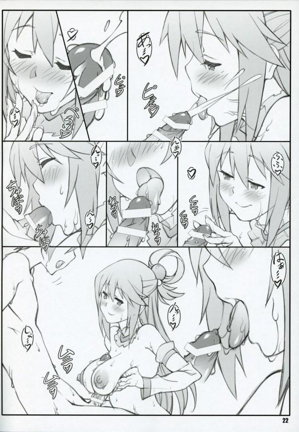 【このすば】佐藤和真と巨乳のアクアがひたすら中出しセックスしてるwww【エロ漫画・エロ同人誌】 Noro_Chizu_22