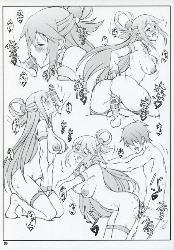 【このすば】佐藤和真と巨乳のアクアがひたすら中出しセックスしてるwww【エロ漫画・エロ同人誌】 Noro_Chizu_33