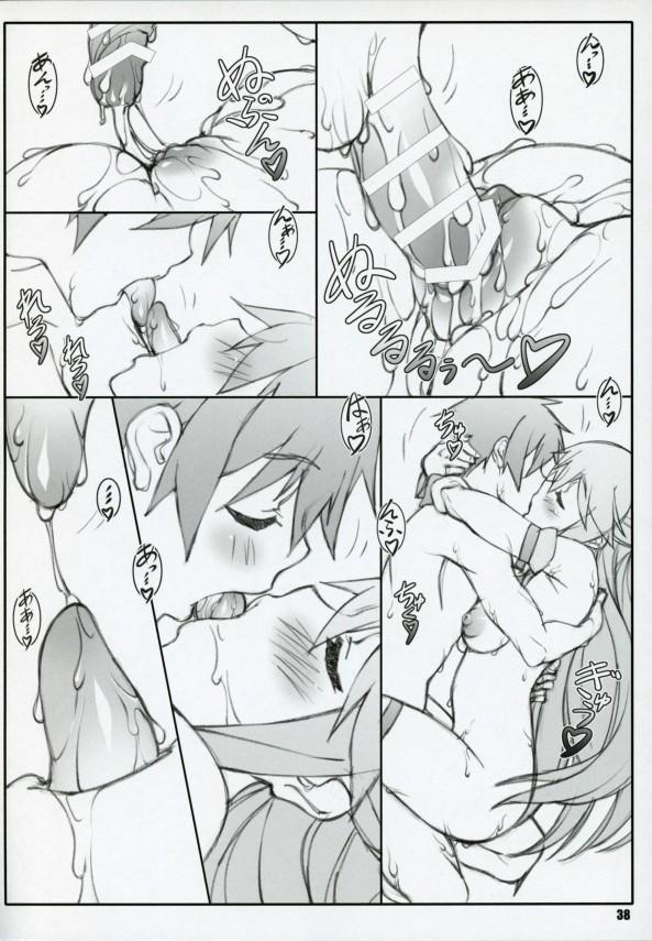 【このすば】佐藤和真と巨乳のアクアがひたすら中出しセックスしてるwww【エロ漫画・エロ同人誌】 Noro_Chizu_38