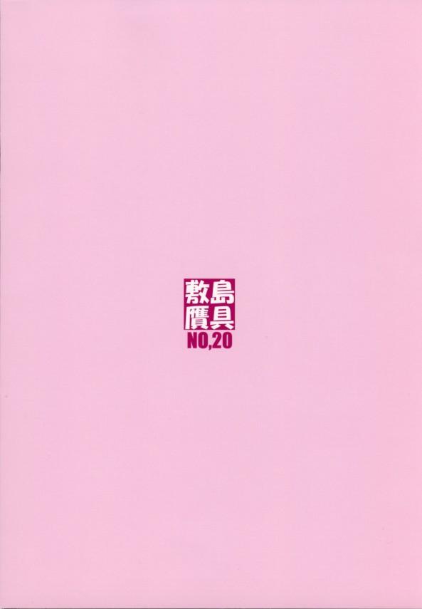 【このすば】佐藤和真と巨乳のアクアがひたすら中出しセックスしてるwww【エロ漫画・エロ同人誌】 Noro_Chizu_44