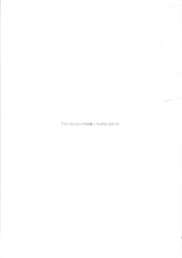 【FE 覚醒 エロ漫画・エロ同人誌】媚薬飲んだアズールがセレナに大胆アプローチしつつ濃厚中出しセックスだおwwwwwww image024