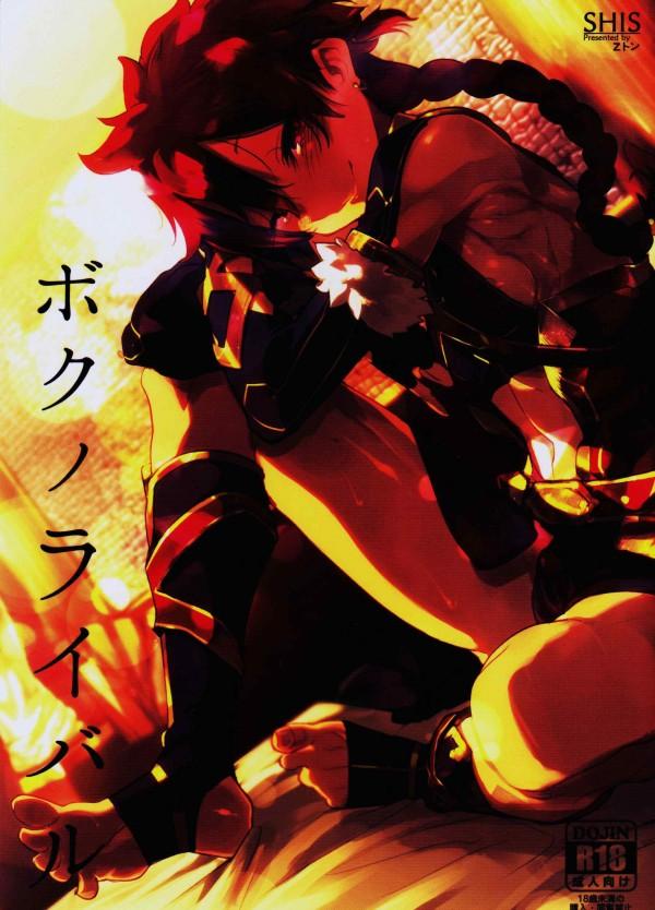 【Fate/Grand Order】ショタのアレキサンダーとヘファイスティオンがガチアナルセックスしちゃってるBL作品だおwww手コキやフェラチオ、素股ででちんこしごきつつ処女アヌスに積極的にちんこ咥えこんで親友と中出しSEXしてますwww【エロ漫画・エロ同人誌】pn001