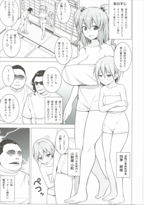 【東方 エロ漫画・エロ同人誌】四季映姫と小野塚小町がエロマッサージで全身弄ばれた挙句に中出しセックスされちゃってるよww pn002
