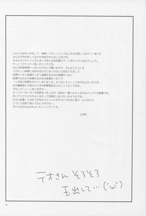 【モンハン エロ漫画・エロ同人誌】パイパンロリータ少女がハンターさんにコスプレエロご奉仕でセックスしちゃってるwwwww pn003