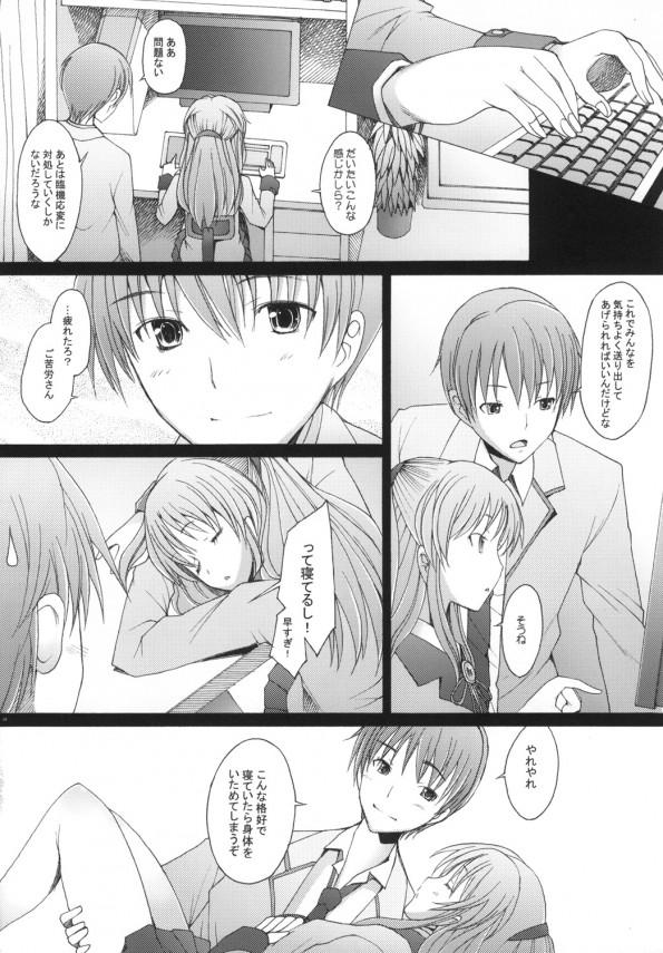 【Angel Beats! エロ漫画・エロ同人誌】かなでの寝てる姿が可愛すぎるから思わずwww pn004