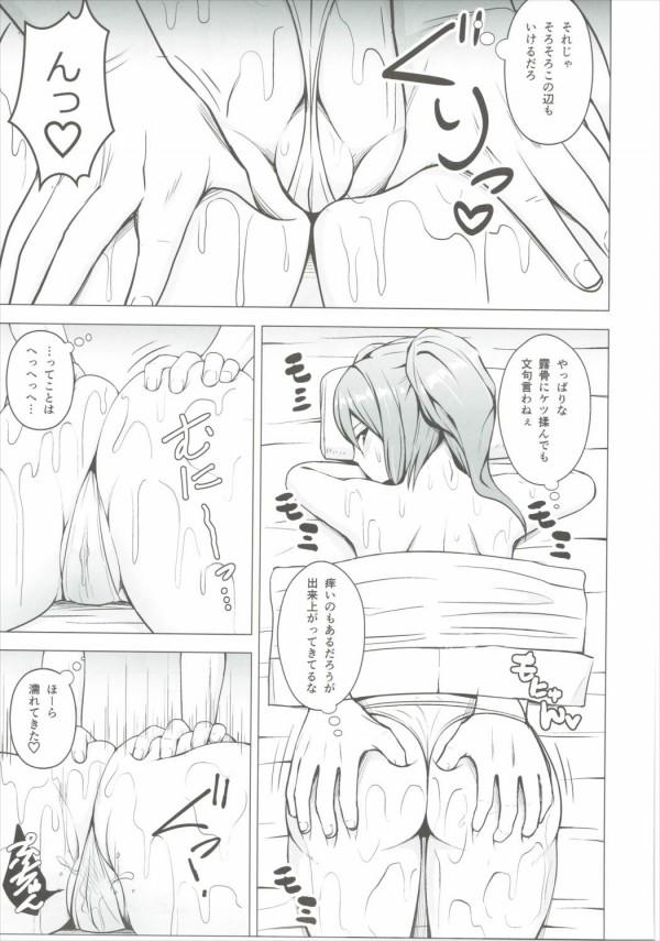 【東方 エロ漫画・エロ同人誌】四季映姫と小野塚小町がエロマッサージで全身弄ばれた挙句に中出しセックスされちゃってるよww pn008