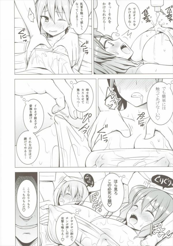 【東方 エロ漫画・エロ同人誌】四季映姫と小野塚小町がエロマッサージで全身弄ばれた挙句に中出しセックスされちゃってるよww pn011