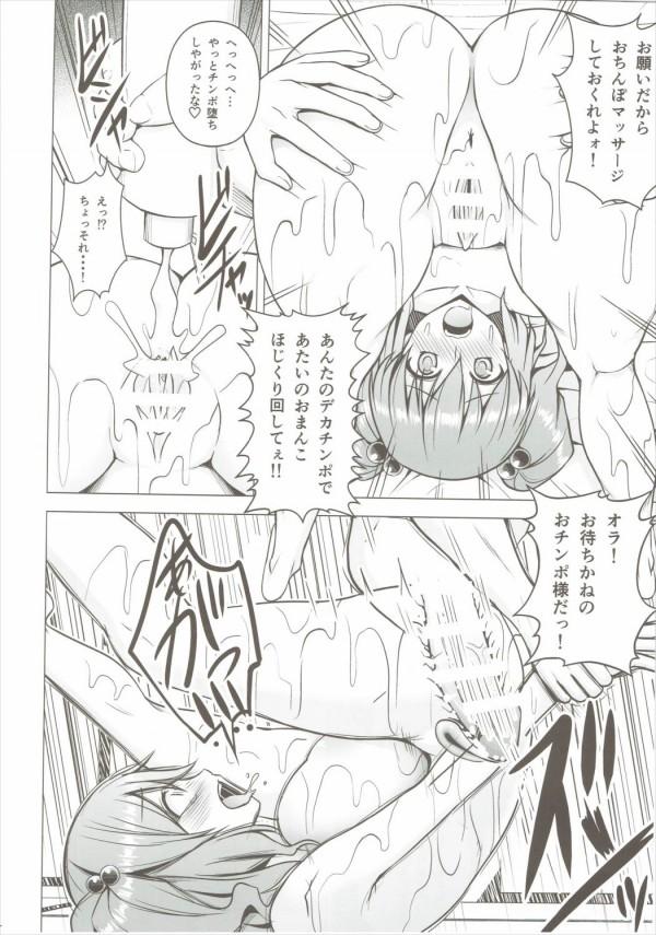 【東方 エロ漫画・エロ同人誌】四季映姫と小野塚小町がエロマッサージで全身弄ばれた挙句に中出しセックスされちゃってるよww pn015