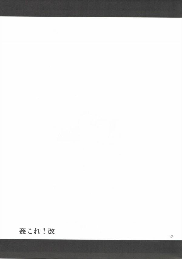【艦これ】絶倫提督がちっぱい島風とエッチしてるのを見たアイオワがムラムラしてるwエッチおねだりしてパイズリしたらマンコ突いてもらって中出しセックスwww【エロ漫画・エロ同人誌】 pn016