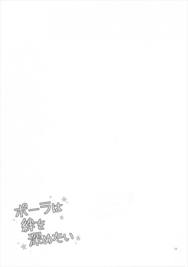 【艦これ エロ漫画・エロ同人誌】禁酒令出されてる酒好きなポーラが酒入りチョコ恵んでくれた提督にご奉仕エッチwwwwwww pn017