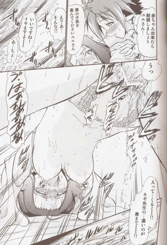 魔法先生ネギま エロ漫画エロ同人誌ネギ先生と夕映の
