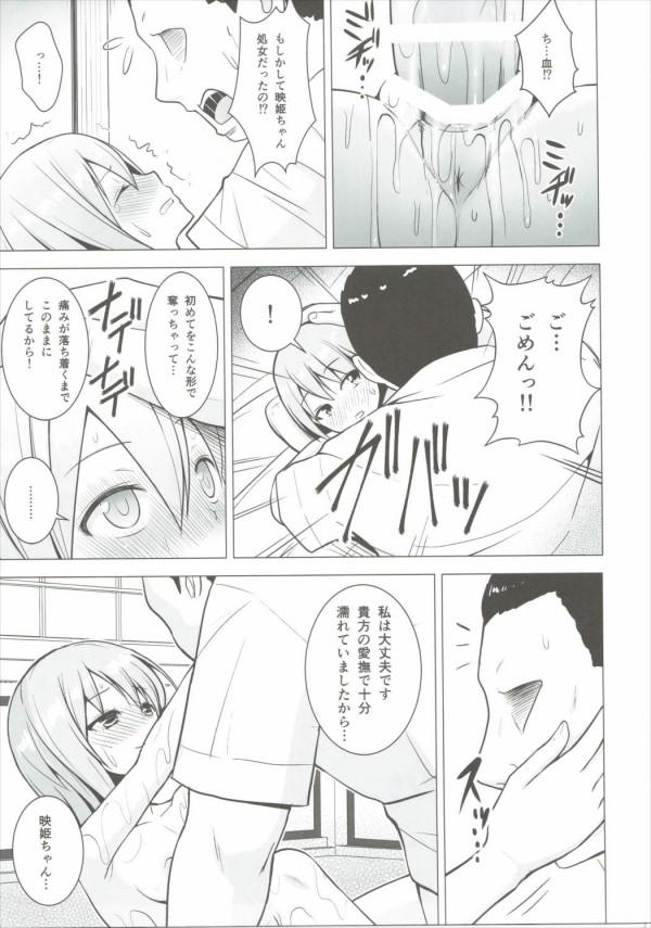 【東方 エロ漫画・エロ同人誌】四季映姫と小野塚小町がエロマッサージで全身弄ばれた挙句に中出しセックスされちゃってるよww pn018
