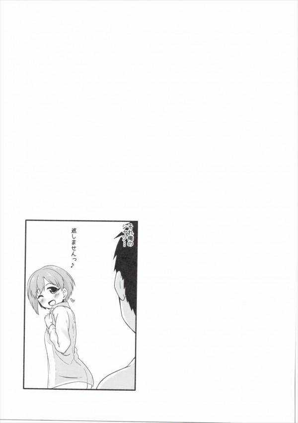 【モバマス エロ漫画・エロ同人誌】Pが夕美のご褒美キスに発情して羞恥心全開のラブラブエッチだよ~wwwwwww pn020