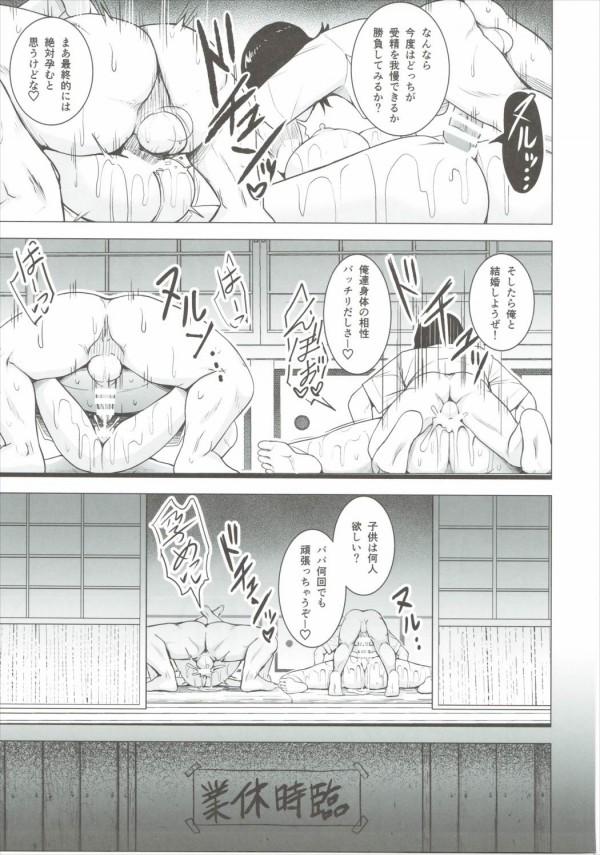 【東方 エロ漫画・エロ同人誌】四季映姫と小野塚小町がエロマッサージで全身弄ばれた挙句に中出しセックスされちゃってるよww pn022
