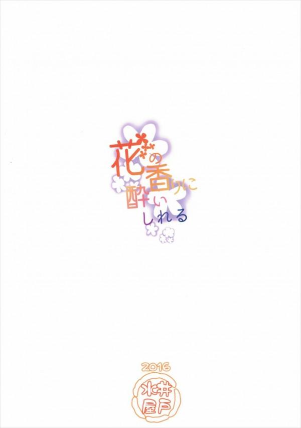 【モバマス エロ漫画・エロ同人誌】Pが夕美のご褒美キスに発情して羞恥心全開のラブラブエッチだよ~wwwwwww pn022