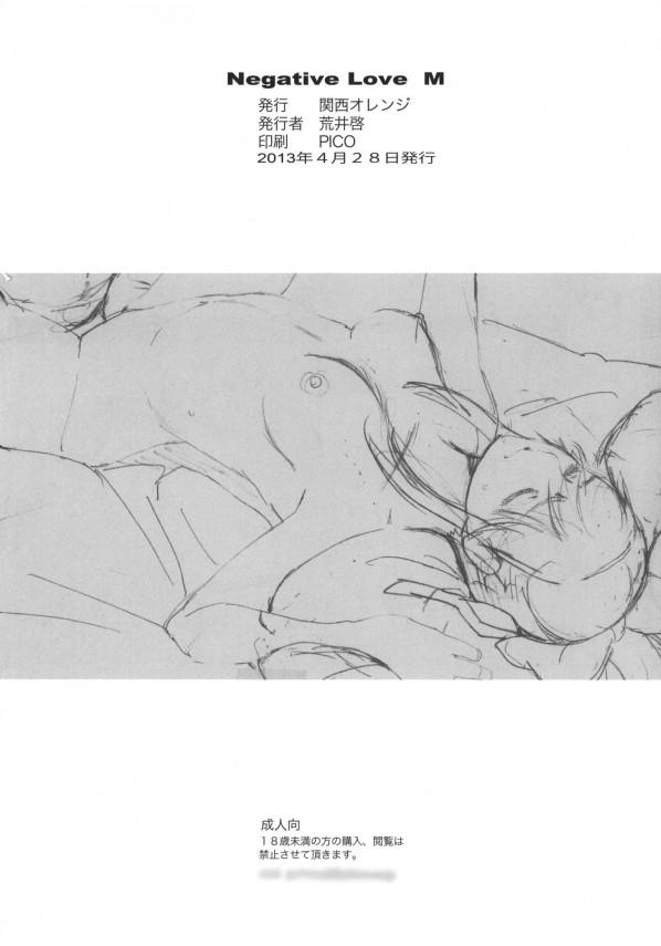 【ラブプラス】巨乳JKの高嶺愛花が純粋すぎるからムカついてひどめなエッチしまくりw羞恥プレイからバイブ責めまで軽く調教セックスwww【エロ漫画・エロ同人誌】 pn023
