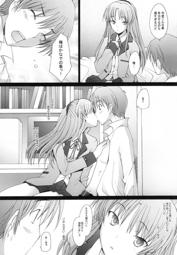 【Angel Beats! エロ漫画・エロ同人誌】かなでの寝てる姿が可愛すぎるから思わずwww pn025