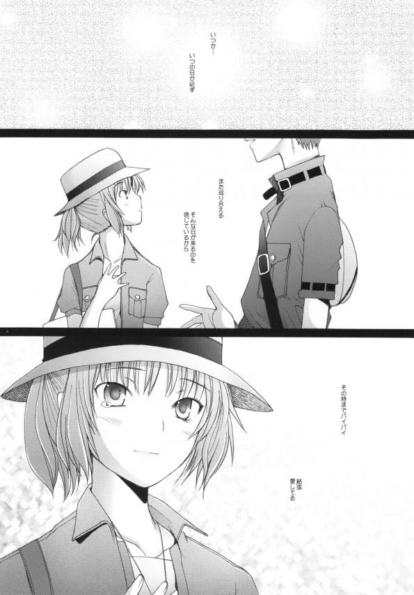 【Angel Beats! エロ漫画・エロ同人誌】かなでの寝てる姿が可愛すぎるから思わずwww pn026