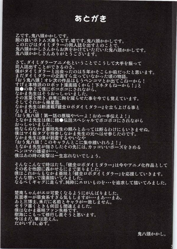 【健全ロボ ダイミダラー エロ漫画・エロ同人誌】真玉橋が嘉数先生のおっぱい揉み揉みしたり地獄のシゴキという名のハーレムエッチで三博士と乱交プレイなどwwwww pn029