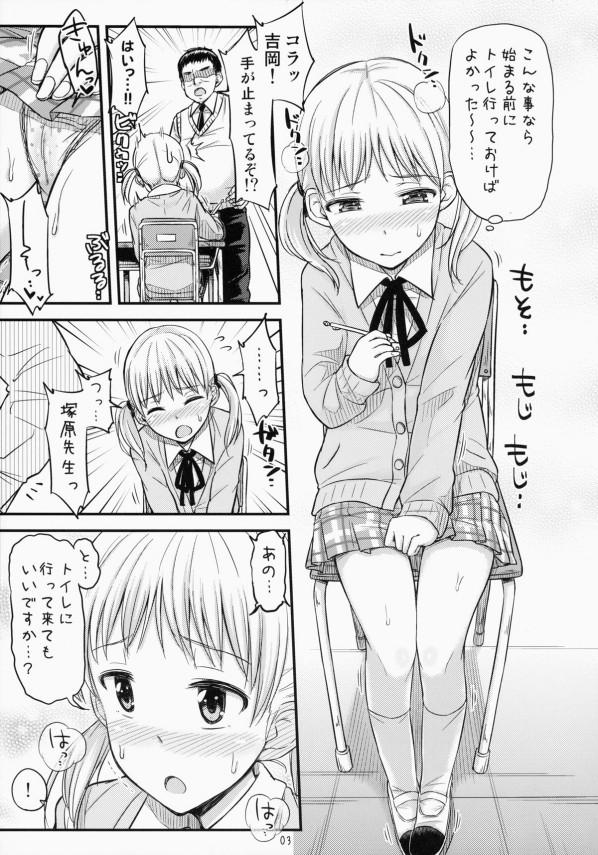 【エロ漫画】JCが教室でしっこ我慢できずに漏らしw先生におまんこ舐められバックで中出しセックスされちゃうよ【無料 エロ同人】str004