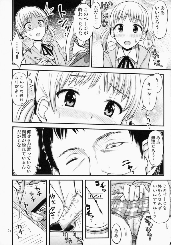 【エロ漫画】JCが教室でしっこ我慢できずに漏らしw先生におまんこ舐められバックで中出しセックスされちゃうよ【無料 エロ同人】str005